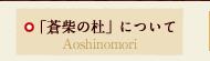 「蒼柴の杜」について Aoshinomori