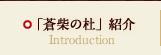 「蒼柴の杜」紹介 Introduction/